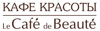 Кафе красоты «Lé Cafe dé Beaute»